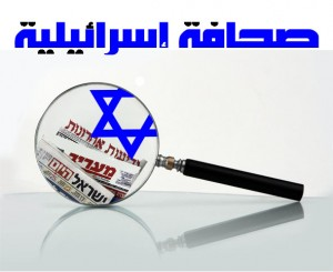 صحافة إسرائيلية