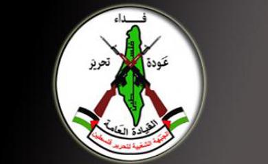 الجبهة الشعبية لتحرير فلسطين القيادة العامة