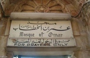 داعش ينسف مسجد عمر بن الخطاب غرب العراق