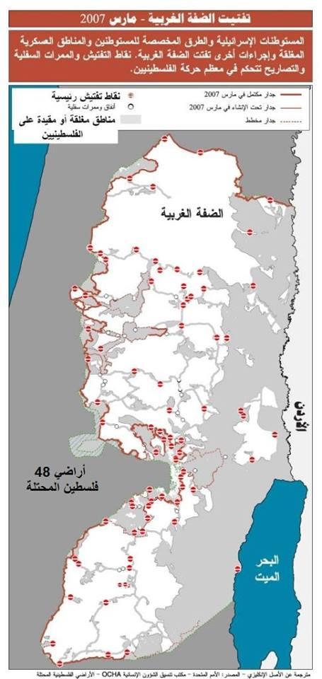 خريطة تفيتيت الضفة الغربية