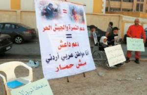 عائلة اردنية تعتصم دعما لسوريا