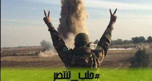 حلب تنتصر