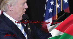 فلسطين في ميزان نتائج الانتخابات الأمريكية واحدة