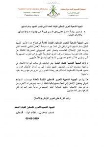 الجبهة الشعبية لتحرير فلسطين القيادة العامة تنعي الأسير الشهيد بسام السايح