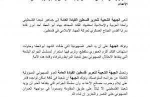 الجبهة الشعبية لتحرير فلسطين القيادة العامة تحمل العدو مسؤولية اغتيال ابوالعطا ومحاولة اغتيال العجوري لن تمر دون رد
